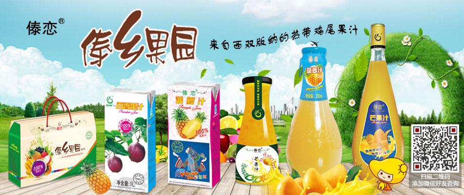 昆明傣乡果园饮料有限公司