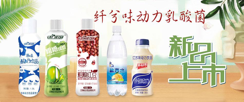 江苏味动力饮品有限公司