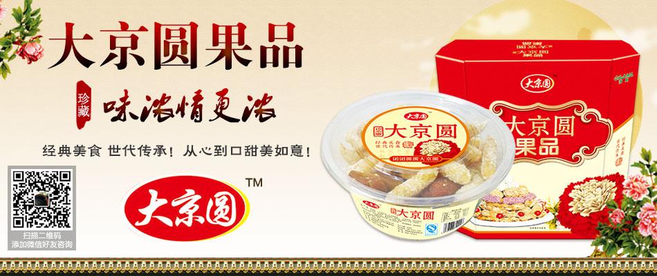 河南省景尚食品有限公司