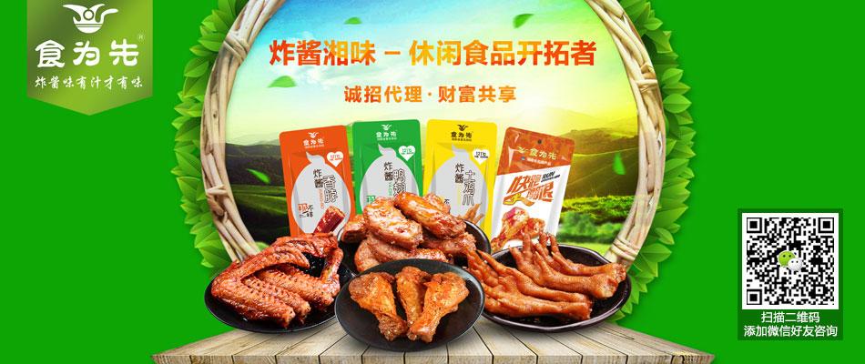 湖南省永和食品有限公司