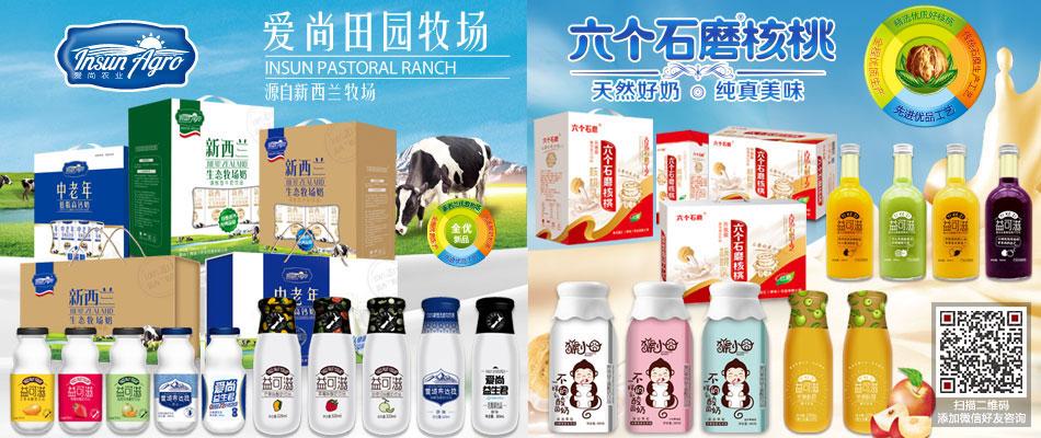 爱尚(青岛)农业发展有限公司