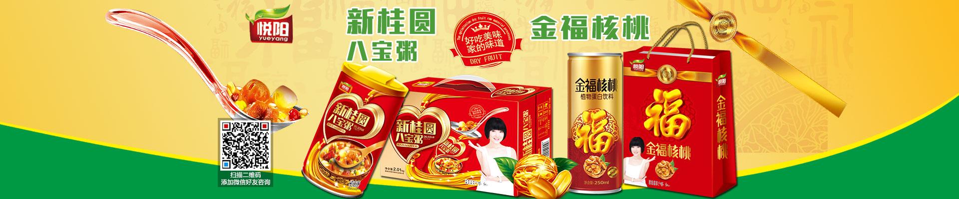 河北悦阳食品有限公司