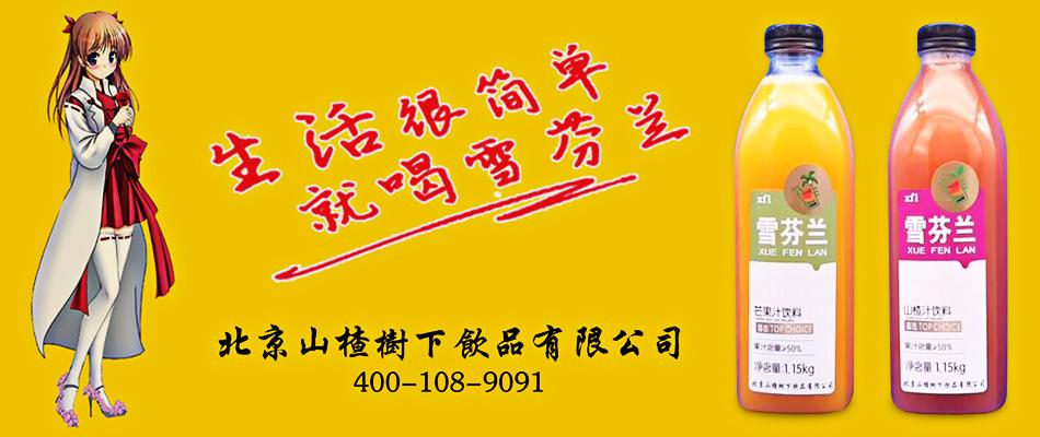 北京山楂树下饮品有限公司
