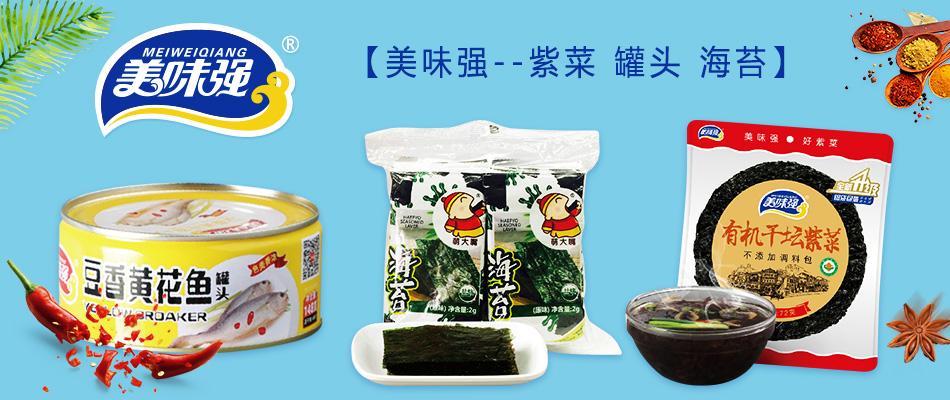 晋江市美味强食品有限公司