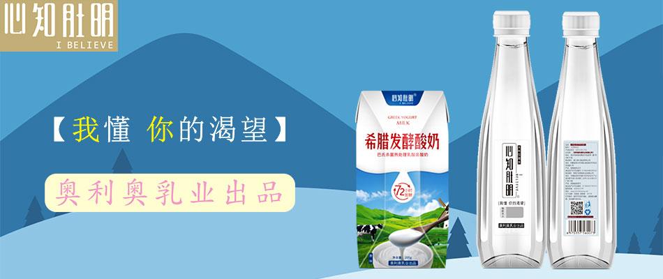 深圳奥利奥乳业优德88免费送注册体验金