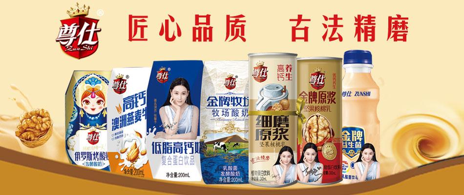 山东尊仕食品饮料有限公司