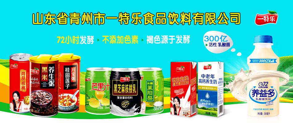 潍坊青州一特乐食品饮料有限公司