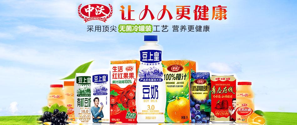 河南中沃实业有限公司