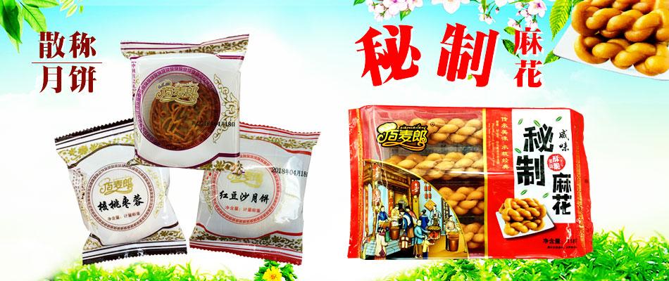 淄博巧麦食品有限公司