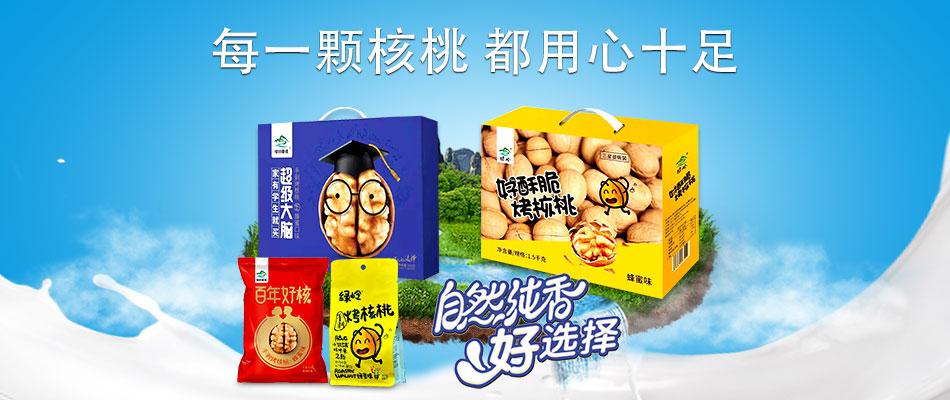 河北绿岭康维食品有限公司