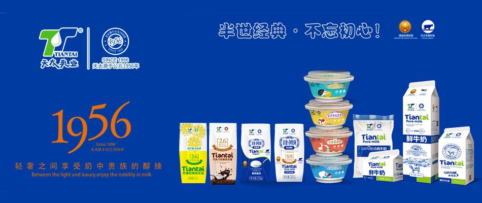 四川新天太乳业有限公司