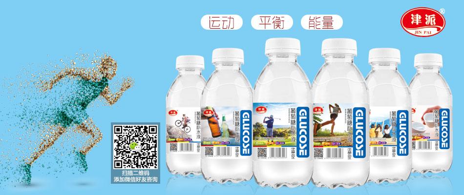 新乡市津汁源饮品有限公司