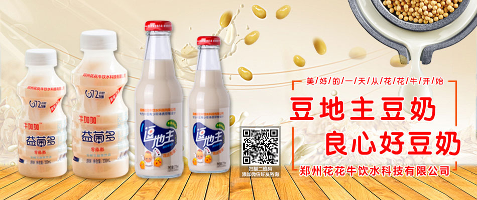 郑州花花牛饮水科技有限公司
