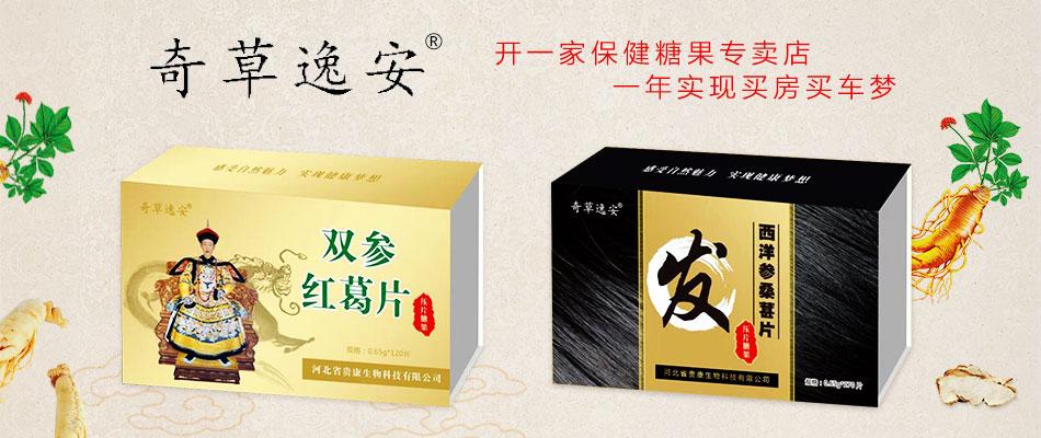 河北省贵康生物科技有限公司