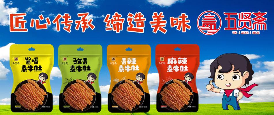 山�|五�t�S食品有限公司