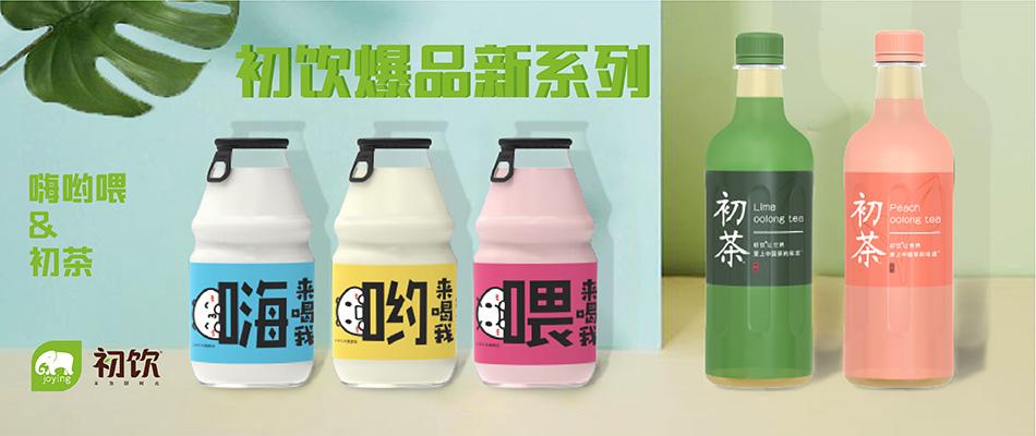 山东初饮生物科技有限公司