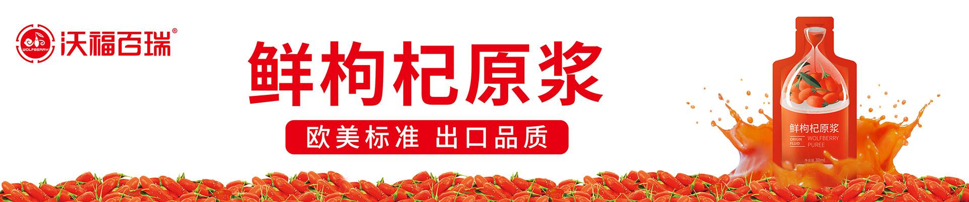 宁夏沃福百瑞枸杞产业股份优德88免费送注册体验金