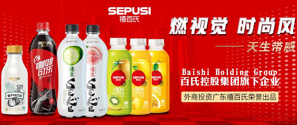 禧百氏(广东)食品饮料有限公司