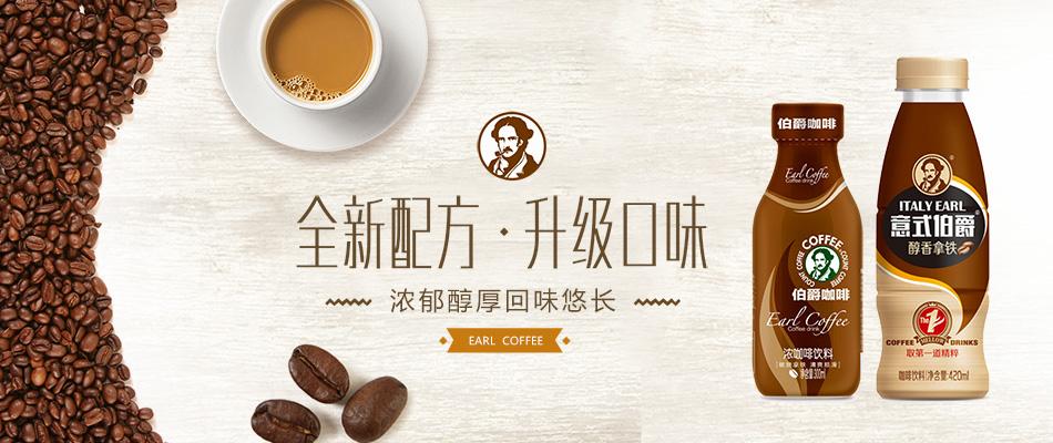 中山伯爵咖啡有限公司