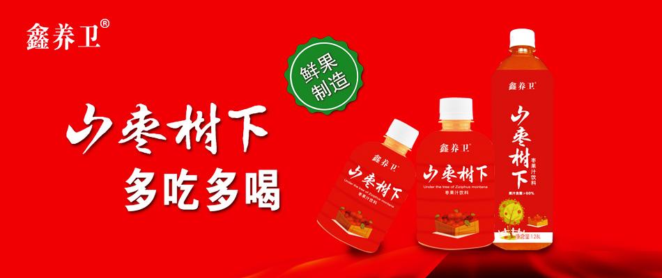 天津山枣茶树下生物科技有限公司