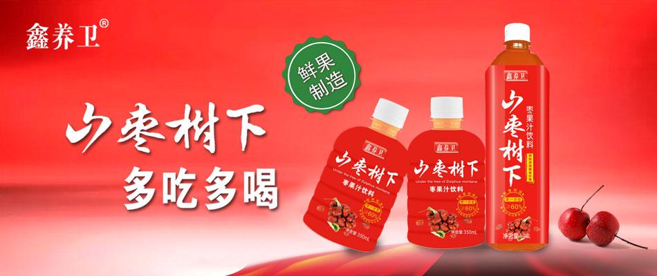 唐山山枣树下饮品有限公司