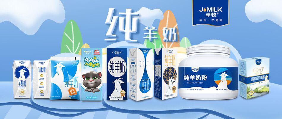 长沙卓牧乳业有限公司