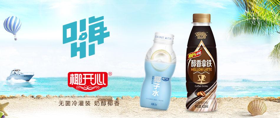 中山市花皇食品饮料有限公司