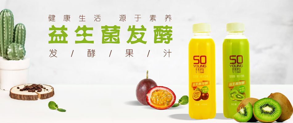 海南素养世佳食品饮料有限公司