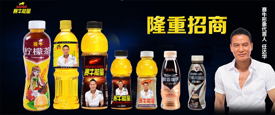 惠州市康利食品饮料有限公司