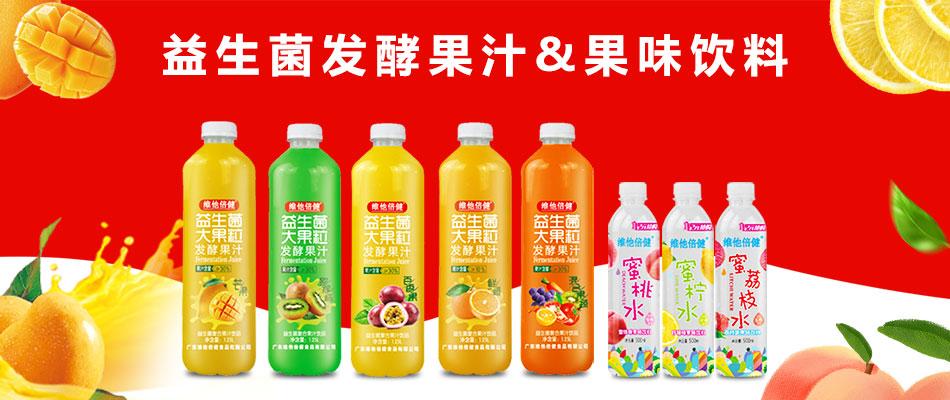 广东维他倍健食品有限公司