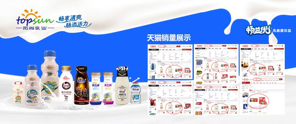 泰安市拓尚乳�I有限公司