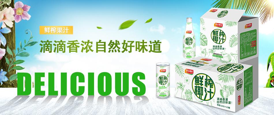 广州路易食品饮料有限公司