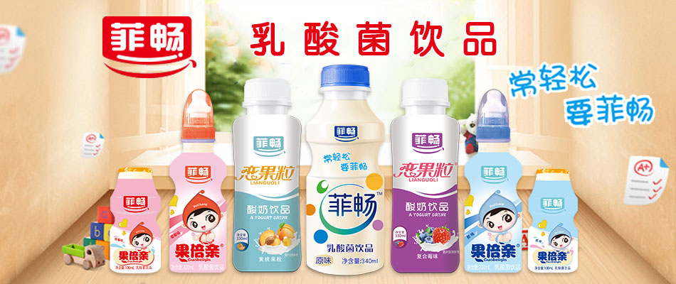 上海菲畅食品饮料有限公司