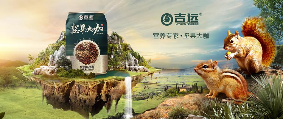 重庆吉远食品有限公司