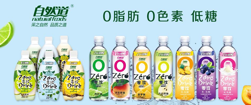 天津自然道食品科技有限公司
