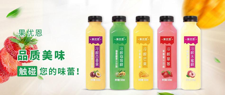 圣元饮品(山东)有限公司