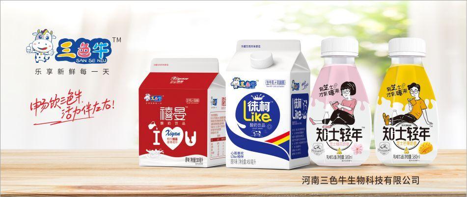 河南三色牛生物科技有限公司