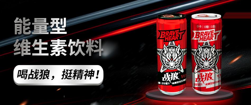 战狼(北京)维他命饮料优德88免费送注册体验金