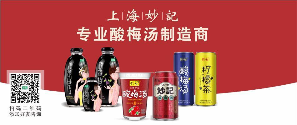 上海妙记食品有限公司