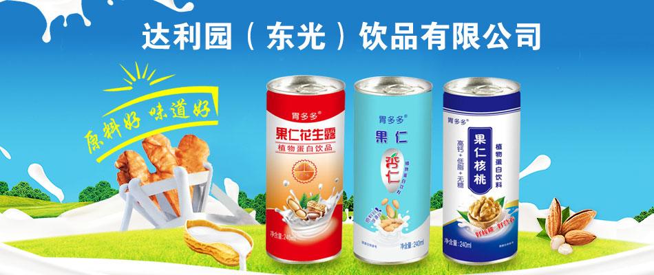 达利园(东光)饮品有限公司