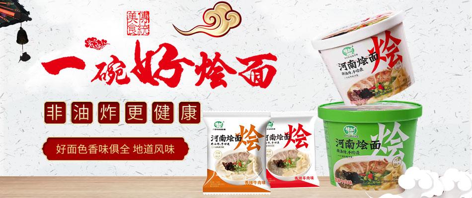河南豫树食品有限公司