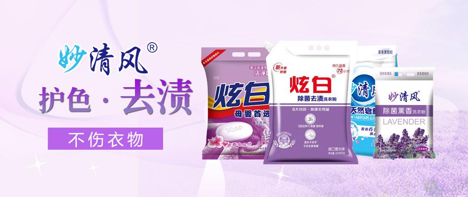 天津炫白洗涤用品销售有限公司