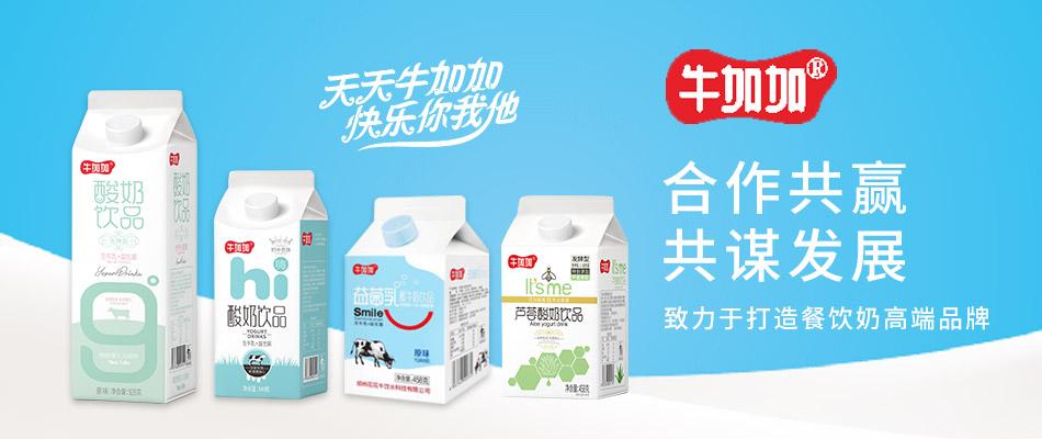河南牛加加乳业有限公司