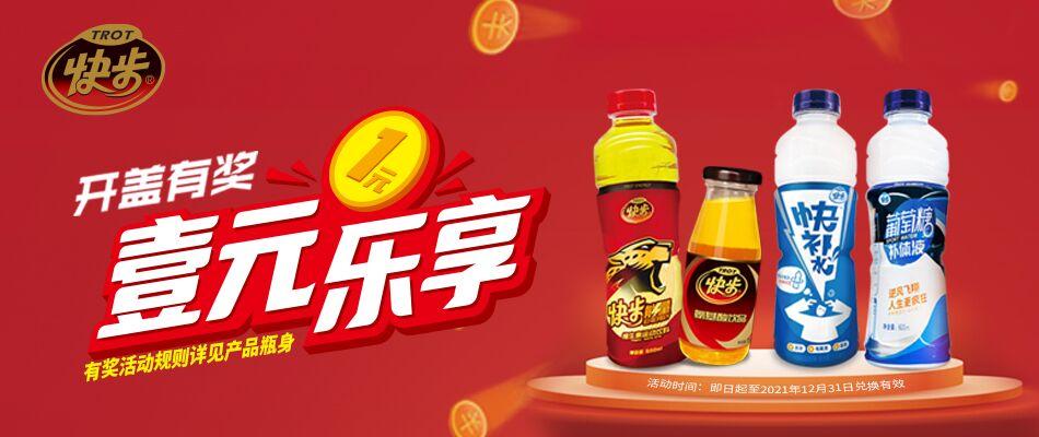 福建仙境食品有限公司