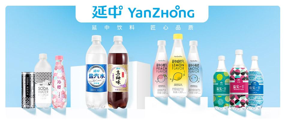 上海延中饮料有限公司