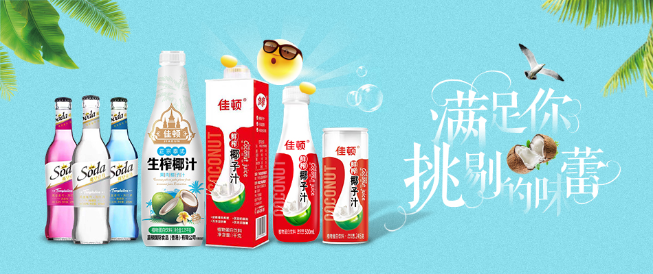 嘉顿国际食品(香港)有限公司