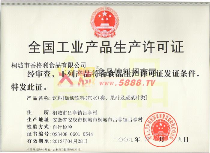 工业生产许可证