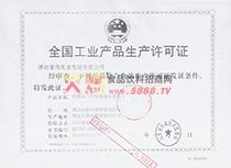 生产许可证受乳制品副本