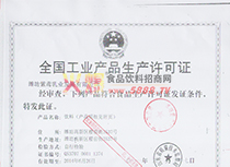 生产许可证饮料副本