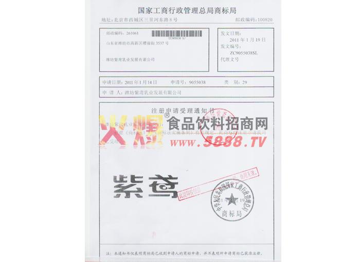 商标注册受理